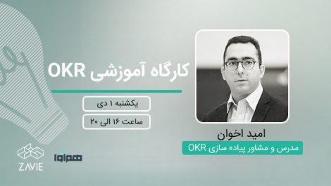 کارگاه آموزشی OKR