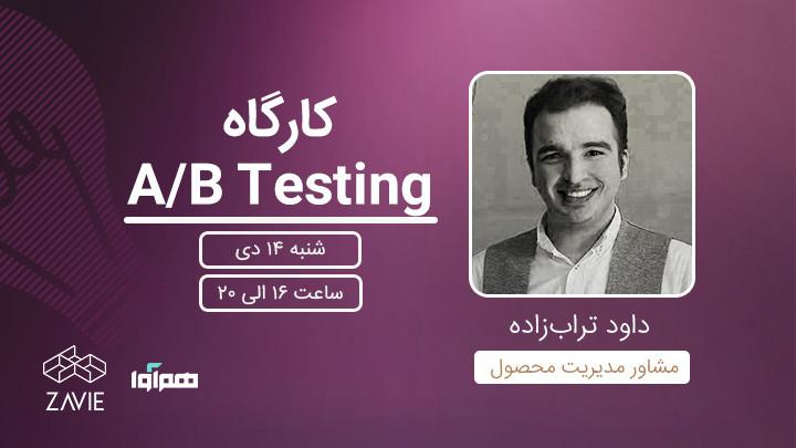 کارگاه بهبود کارایی محصول و فروش به کمک AB testing (همراه با مثال از دیجیکالا)