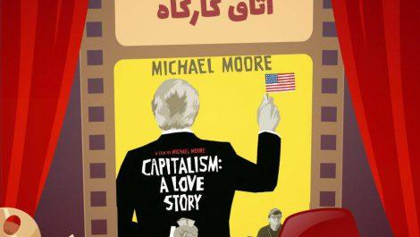 مستند Capitalism: A Love Story