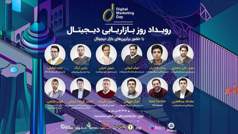 سومین رویداد روز بازاریابی دیجیتال