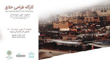 کارگاه طراحی خلاق برای توسعه پایدار جوامع روستایی ایران