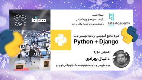 دوره جامع برنامهنویسی وب با Python و Django