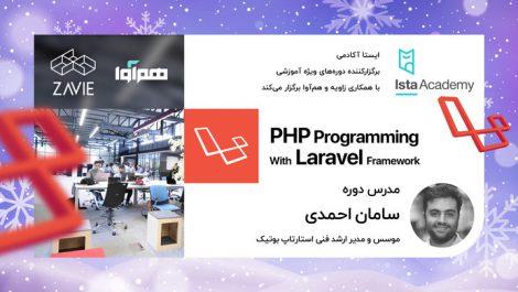 دوره برنامهنویسی PHP با فریمورک Laravel