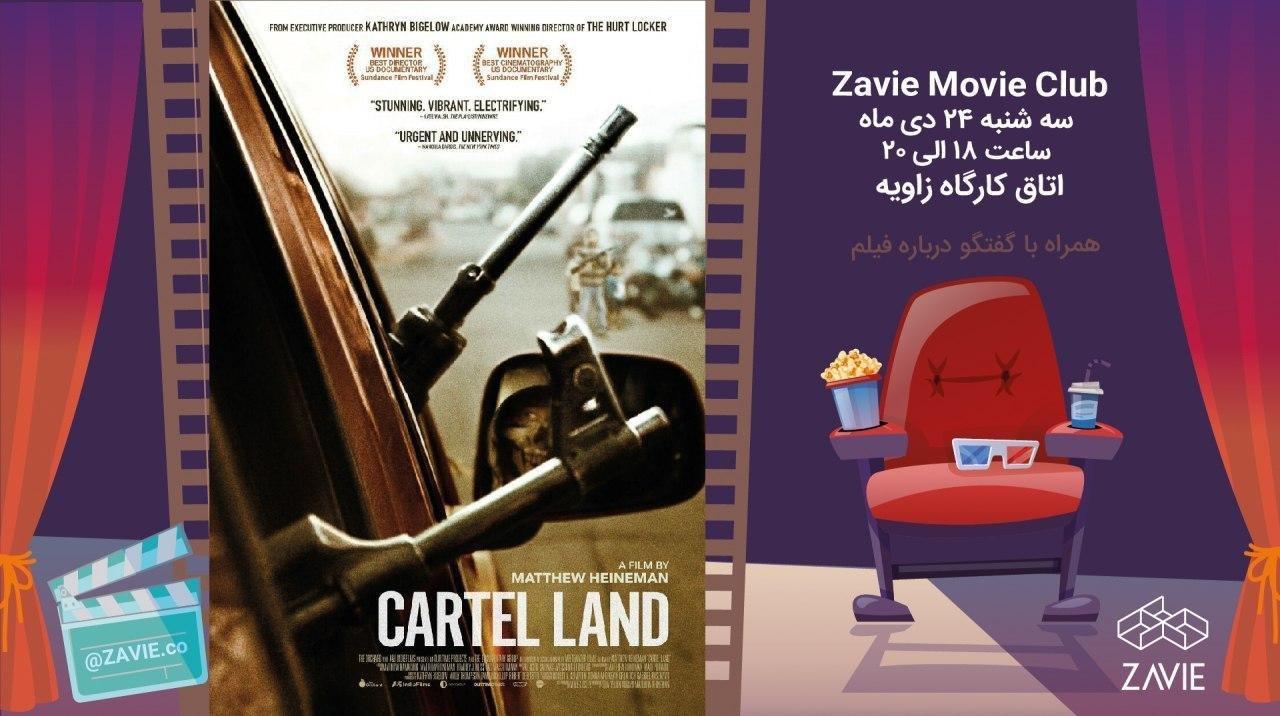 فیلم « سرزمین کارتلها »