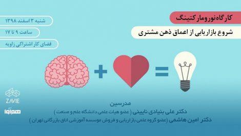 نورومارکتینگ؛ شروع بازاریابی از اعماق ذهن مشتری
