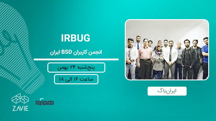انجمن کاربران BSD ایران