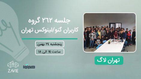 جلسه ۲۶۲ گروه کاربران گنو/لینوکس تهران