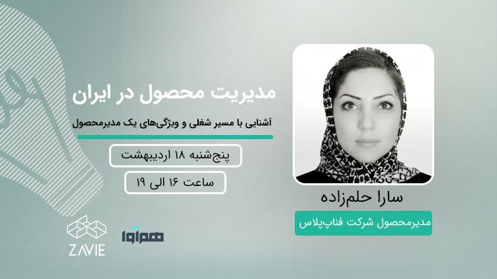 مدیریت محصول در ایران