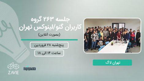 گروه کاربران گنو/لینوکس تهران