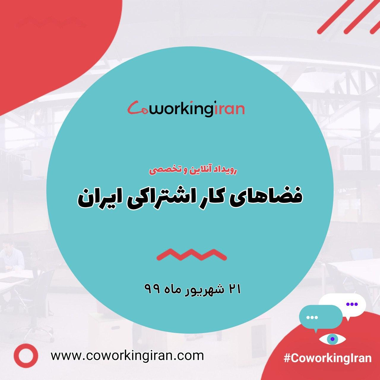 کوورکینگ ایران، رویدادی برای صاحبان فضاهای کاری مشترک