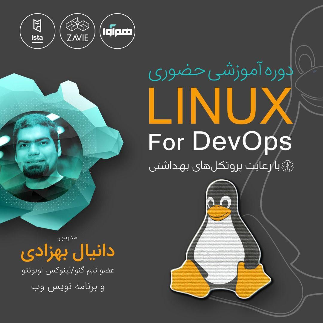 دوره جامع حضوری Linux for DevOps