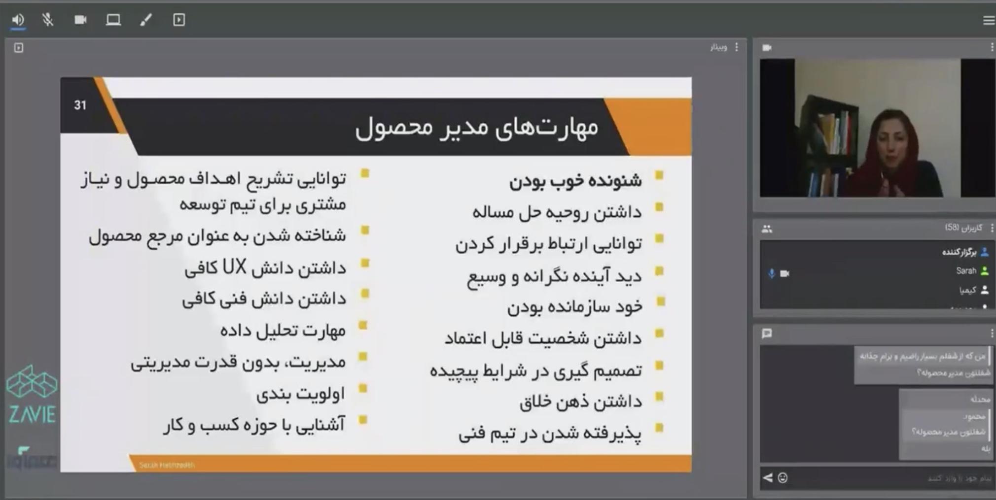 دانلود ویدئو وبینار مدیریت محصول در ایران